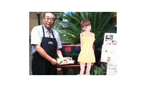 Atami, la ville de l'amour virtuel